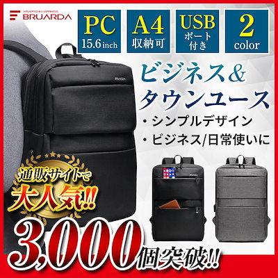 2a554facfd リュック バックパック リュックサック メンズ バッグ ビジネスリュック ビジネスバック 15.6PC【USBポート