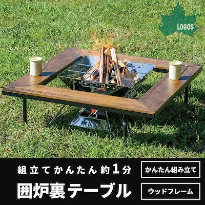 焚き火 テーブル