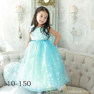 0c76b77e66074 ワンピース アナと雪の女王 エルサのサプライズ アナ ハロウィン 衣装 コスプレ キッズ ドレス 子供