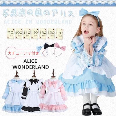 e3a765b613303 不思議の国のアリス 仮装 ハロウィン衣装 キッズ ジュニア 女児 女の子 子供服 ドレス アリス