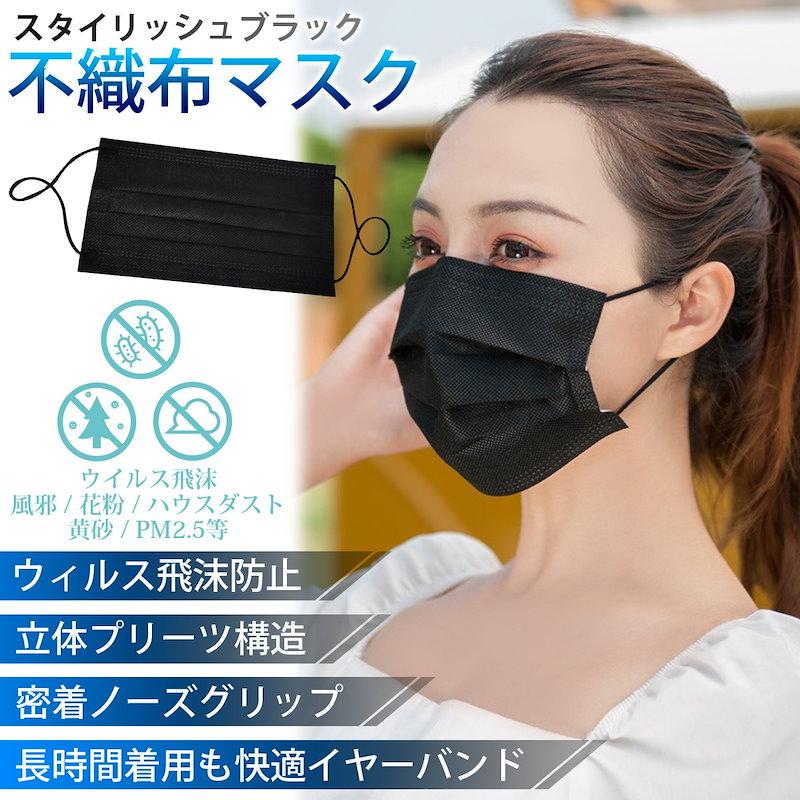 マスク 黒 使い捨て