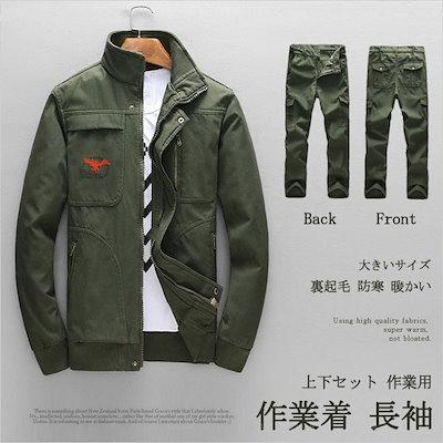 Qoo10] 作業服 作業着 長袖 上下セット : メンズファッション