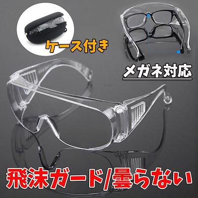 曇ら ない メガネ