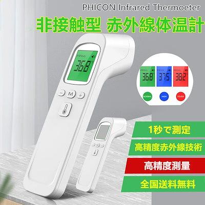 体温計 使い方 おでこ で 測る
