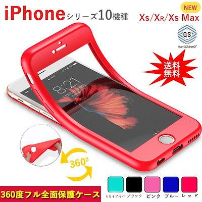 c7e436819a 全面保護 360度フルカバーiPhone X/XS/XR/XS MAX ケース