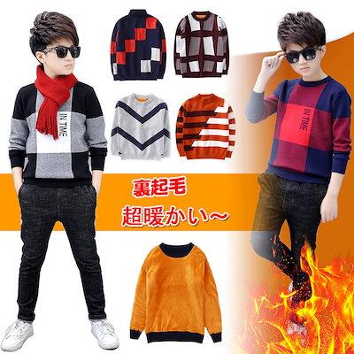 a9d13d4802acd 冬季新品☆男の子のファッションセーター 🔥 子供のカーディガン   キッズニット   トップス