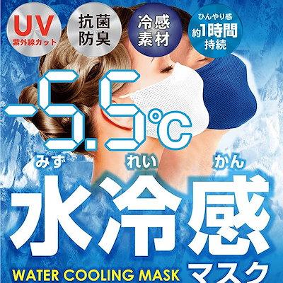 感 マスク 水冷