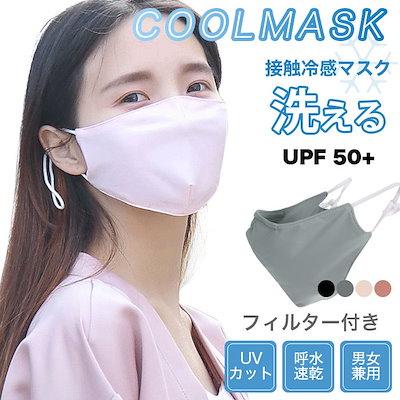 マスク 清涼 コロナ禍の夏に「ハッカ油」大人気! マスクに香り移せば「涼感マスク」に早変わり: