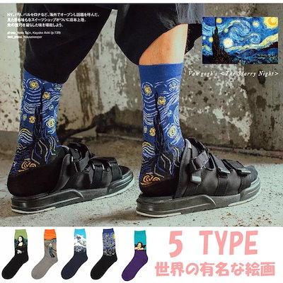 □【即納】 5足ゼント 世界の有名な絵画 イベント靴下 メンズソックス