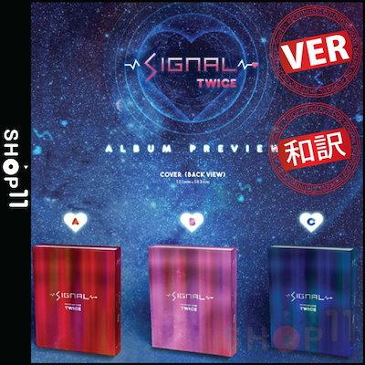 【和訳】TWICE SIGNAL 4TH MINI ALBUM トワイス シグナル 4集 ミニ  アルバム【先着予約特典】【抽選EVENT】【先着ポスター】【レビューで生写真5枚】
