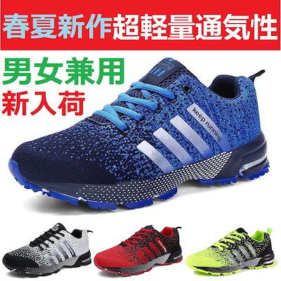【国内安心配送】春夏新作/軽量 カジュアル スポーツ スニーカー/通気性  クッション性/ランニングシューズ/ジョギングシューズ/男女兼用日常着用/Running Shoes,5 colors