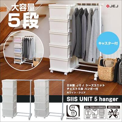 c9f00c5bf9 大容量5段タイプチェストwithハンガー☆ 送料無料 日本製 JEJ シーズ
