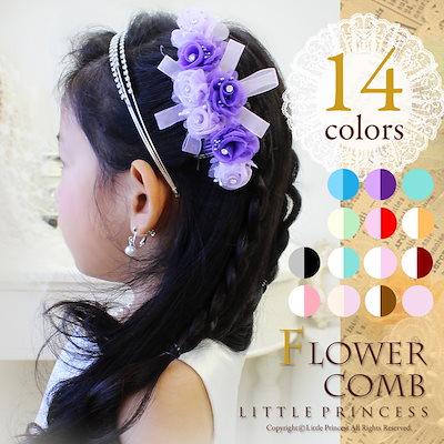 子供 ヘアアクセサリー フラワーコーム 002 子供用 髪飾り 発表会 結婚式 子供ドレス