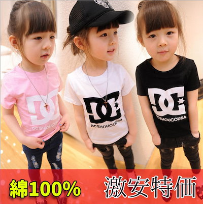子供Tシャツ 韓国子供服 夏物新作 男の子女の子Tシャツ 半袖半袖Tシャツ