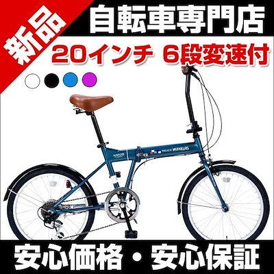 安い 折りたたみ 自転車