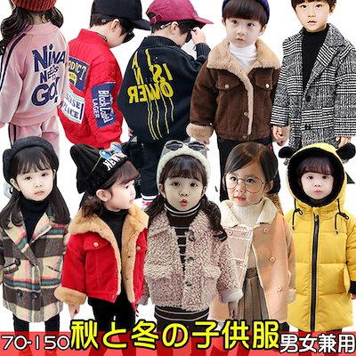 e054404408424  Qoo10  韓国子供服 ベビー服 厚手   ベビー・マタニティ