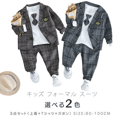 b8acaa9baf6b1 子供服 キッズ フォーマル スーツ 男の子 ベビー服 子供スーツ 3点