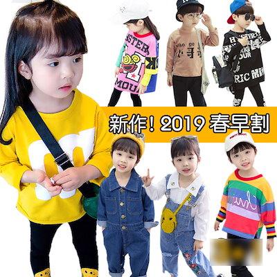 187dbc4d560da Qoo10  ☆新品追加☆3-7日到着☆💥子供の春服   キッズ