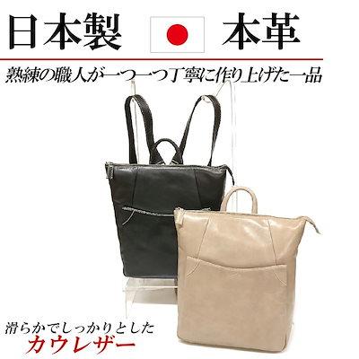 d31e80a8b1e5 日本製 本革 リュック レディース メンズ レザーリュック 鞄 バッグ レディースリュック メンズリュック デイパック