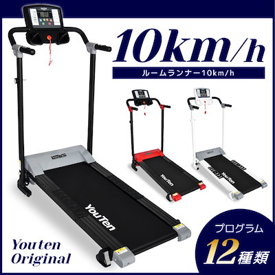【最新版】 電動 ルームランナー ランニングマシン 速度10kmMAX 選べる12のプログラム 美脚トレーニング ランニングマシーン ウォーキングマシン 3カラー