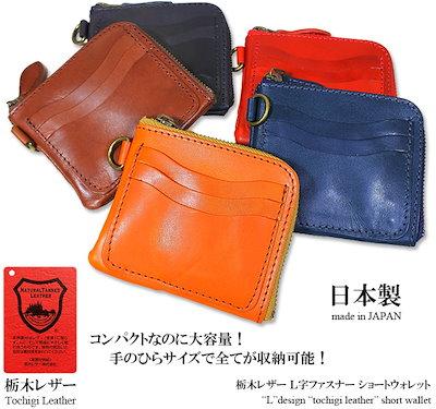 6306fef0b144 Qoo10] 栃木レザー 長財布 革 本革 日本製 L... : メンズバッグ ...