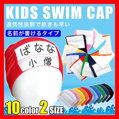 851407803b7 水泳帽 名前 キッズ 水泳帽子 子供 水泳帽 メッシュ 水泳 帽子 キッズ スイムキャップ 無地
