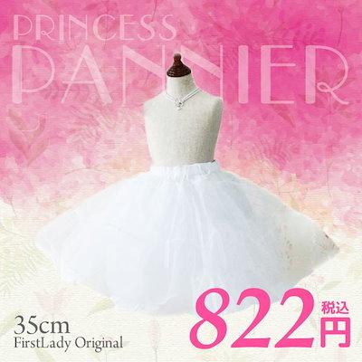 激安プリンセスパニエ115cm・25cm・35cm お値段が嬉しいボリュームの出るパニエ