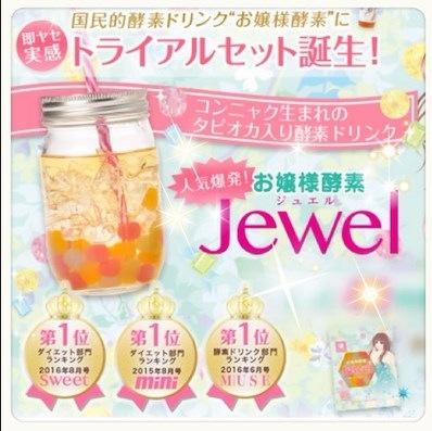 お嬢様酵素 jewel 保存方法