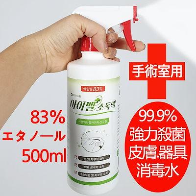 消毒 用 エタノール コロナ