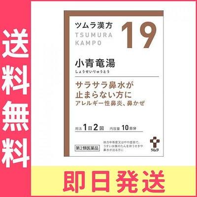 19 ツムラ ツムラ小青竜湯エキス顆粒(医療用)