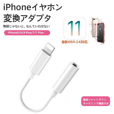 純正品質 最新iOS 11 対応 iPhone X 8 Plus イヤホン 変換ケーブル iPhone 8 イヤホン