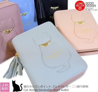 d0cd99b372d3 財布 レディース 長財布 大容量 猫 ネコ かわいい おすすめ おしゃれ ブランド フェイクレザー 安い 人気