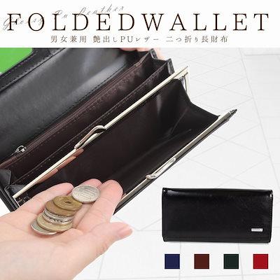 3f8e16260730 財布 長財布 メンズ レディース がま口 かぶせ カード 大容量 ロングウォレット 母の日 父