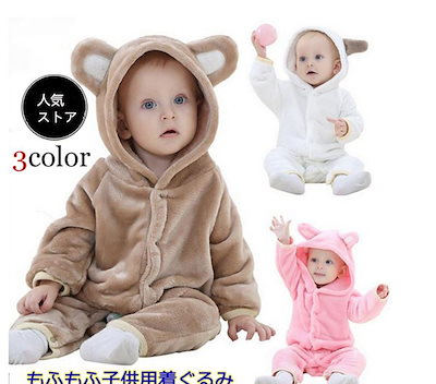 d9814c2af9d 赤ちゃん 着ぐるみ かわいい ロンパース ベビー カバーオール 男の子 女の子 ベビー服 防寒着 出産祝い 1歳誕生