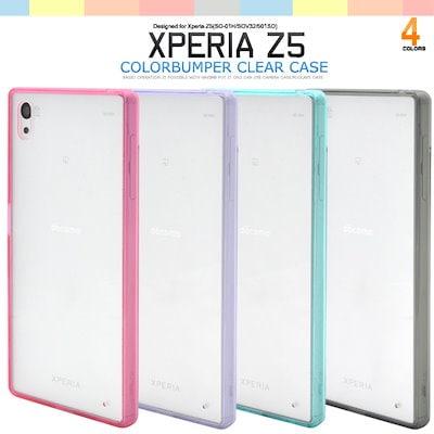 947cbfe645 送料無料!Xperia Z5 (SO-01H/SOV32/501SO)用カラー