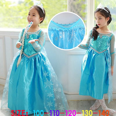 04f71217a76a1 送料無料 アナと雪の女王 風 コスプレ衣装 KIDS ドレス ハロウィン コスプレ