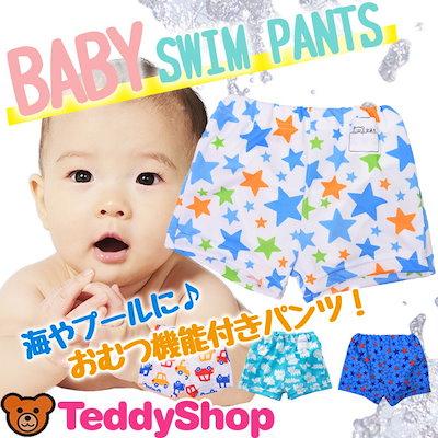 296bf3e52e80e 送料無料 ベビー 水着 おむつ 水遊び パンツ オムツ機能付き 男の子 スイミング トランクス型 赤ちゃん 子ども