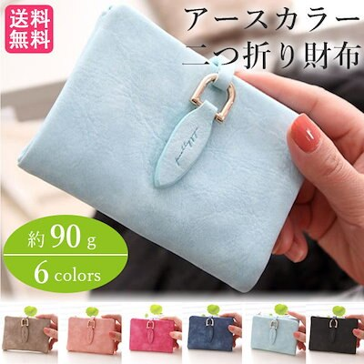 e5fb6951d12e 【送料無料】二つ折り財布 超軽い財布 薄い財布 送料無料 アースカラー