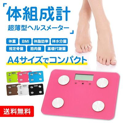 体重 計 体 脂肪 率