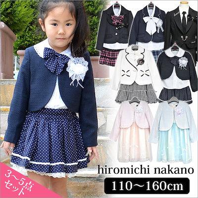 017d70bca0b57  送料無料 卒業式 スーツ 女の子 フォーマル ヒロミチ ナカノ 卒業 服 hiromichi nakano 入学