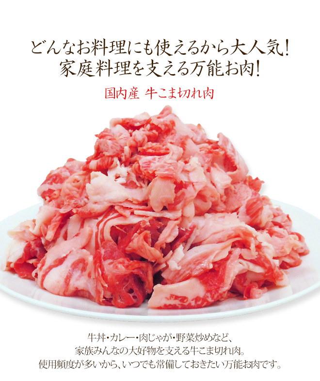 ぎゅう こま 切れ 肉