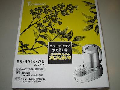(とろびらんらん) 文火楽々 【送料無料】 自動煎じ器 漢方煎じ器 EK-SA10型 【送料無料】