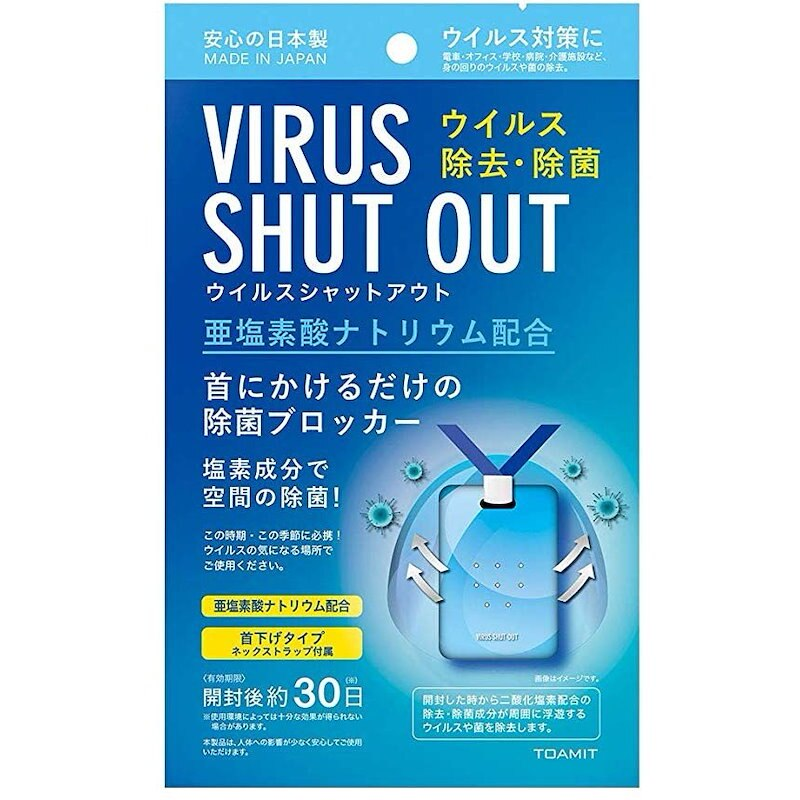 効果 ウイルス ブロッカー