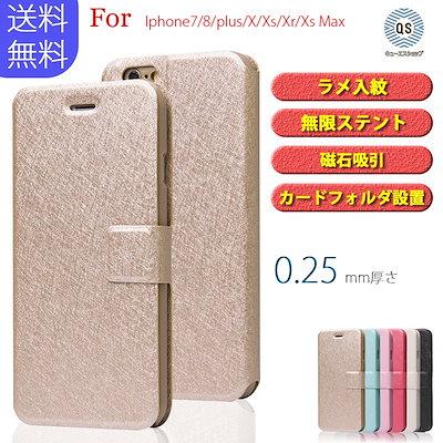 0662e386bf 送料無料 iphone 7 8plusスマホケース 手帳型スマホケース マグネット 極薄 アイフォンx 手帳型