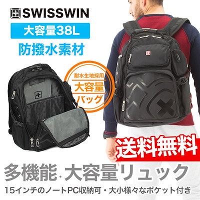 051a6bebe7 【 送料無料 】 SWISSWIN リュック | メンズ セール 父の日ギフト プレゼント 通勤 通学
