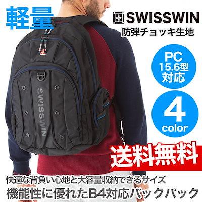 1fc28f04df 【 送料無料 】 SWISSWIN リュック | メンズ バッグ リュックサック レディース 通勤 大容量 通学