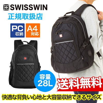 b0a3653dad 【 送料無料 】 SWISSWIN リュック | メンズ レディース 通勤 大容量 通学 リュックサック ブランド