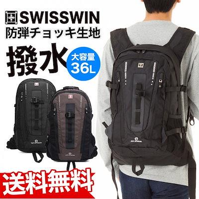 7880086051 【 送料無料 】 SWISSWIN リュック | メンズ レディース 通勤 通学 大容量 リュックサック ブランド