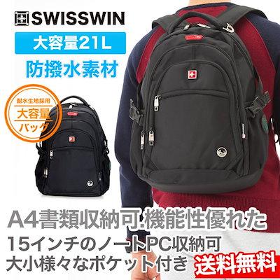 9421eb157e 【 送料無料 】 SWISSWIN リュック | メンズ レディース 通勤 通学 大容量 リュック バッグ リュック