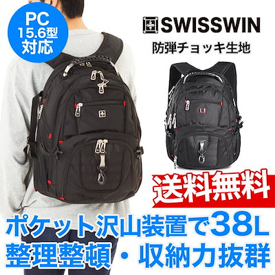 d32f030da9 【 送料無料 】 SWISSWIN リュック | メンズ レディース 通勤 通学 高校生 リュックサック ブランド 大きい